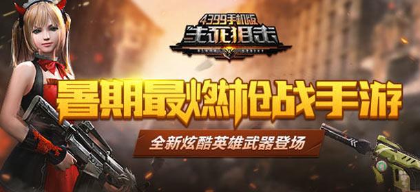 新模式新玩法来袭 《生死狙击》手游版本更新