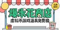 爆米花商店上线 使用爆米花免费换虚拟币游戏道具