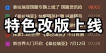 泰拉瑞亚特色专题首页改版上线 国服资讯抢先知