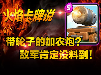 【火焰卡牌说第十期】带轮子的加农炮?