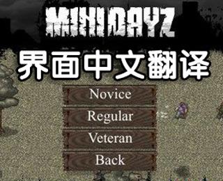 迷你DAYZ界面中文翻译 MiniDayz新手必看