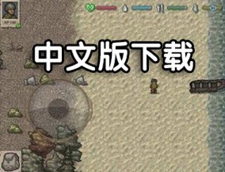 迷你DAYZ汉化最新版 在好游快爆下载迷你DAYZ中文版