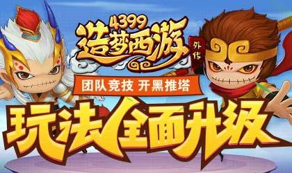 造梦西游外传7.27版本公告 团队竞技新玩法开启