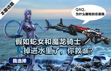 假如蛇女和魔龙骑士掉进水里了,你救谁?