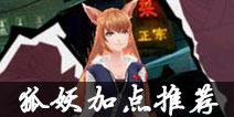 中国惊奇先生手游狐妖加点推荐