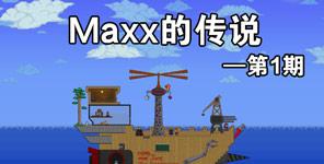泰拉瑞亚Maxx的传说第1期 同人漫画汉化版