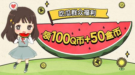 【活动】吃瓜群众微信福利:抱走100Q币+50盒币!