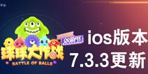 球球大作战ios版7.3.3更新 全新版本带你玩转双刷节