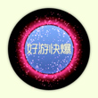 球球大作战粉色回忆怎么得 粉色回忆光环图鉴