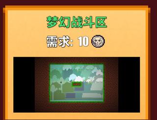 像素生存者2梦幻战斗区更新 最新版本强势来袭