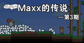 泰拉瑞亚Maxx的传说第3期