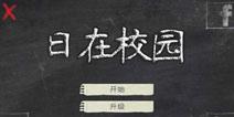 学校的日子汉化版 在好游快爆下载学校的日子中文版