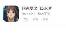 阿克夏之门汉化版下载 在好游快爆APP下载阿克夏之门中文版
