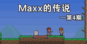 泰拉瑞亚Maxx的传说第4期
