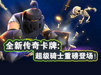 皇室战争皇室战争9月8日新卡超级骑士正式解锁!
