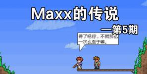 泰拉瑞亚Maxx的传说第5期