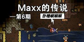 泰拉瑞亚Maxx的传说第6期