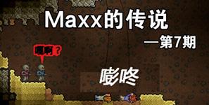 泰拉瑞亚Maxx的传说第7期