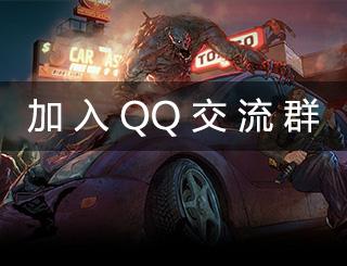 地球末日生存QQ群号 新版本更新下载分享游戏攻略