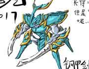西普大陆精美手绘 钢甲剑圣