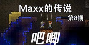 泰拉瑞亚Maxx的传说第8期