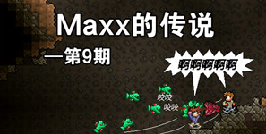 泰拉瑞亚Maxx的传说第9期