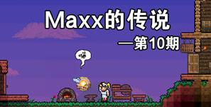泰拉瑞亚Maxx的传说第10期