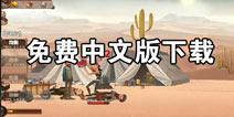 归家异途免费中文版下载 安卓中文版免费下载