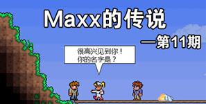 泰拉瑞亚Maxx的传说第11期