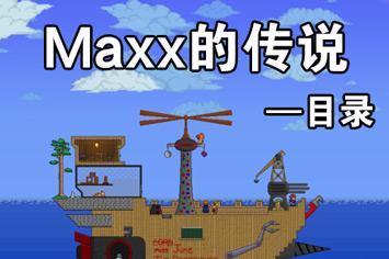 泰拉瑞亚《Maxx的传说》目录