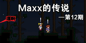 泰拉瑞亚Maxx的传说第12期