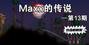 泰拉瑞亚Maxx的传说第13期