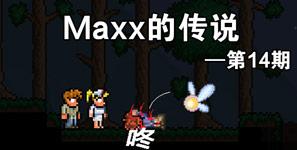 泰拉瑞亚Maxx的传说第14期