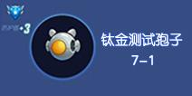 球球大作战钛金测试孢子7-1 大逃杀模式新孢子7-1介绍