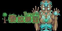 似曾相识的怪物 《泰拉瑞亚》国服1.3版怪物外观调整