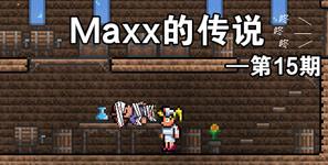 泰拉瑞亚Maxx的传说第15期
