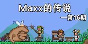 泰拉瑞亚Maxx的传说第16期
