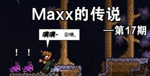 泰拉瑞亚Maxx的传说第17期