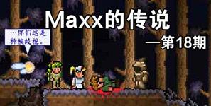泰拉瑞亚Maxx的传说第18期