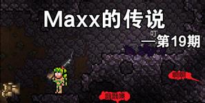 泰拉瑞亚Maxx的传说第19期