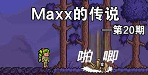 泰拉瑞亚Maxx的传说第20期