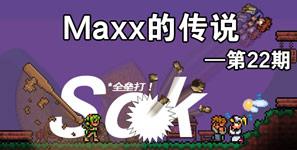泰拉瑞亚Maxx的传说第22期