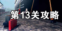密室逃脱22第13关怎么过 密室逃脱22海上惊魂第13关攻略