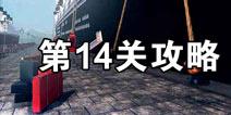 密室逃脱22第14关怎么过 密室逃脱22海上惊魂第14关攻略