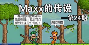 泰拉瑞亚Maxx的传说第24期 同人漫画汉化版