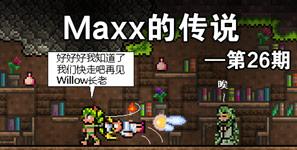 泰拉瑞亚Maxx的传说第26期