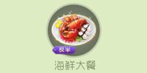 球球大作战海鲜大餐怎么得 舌尖礼物海鲜大餐怎么送