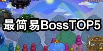 泰拉瑞亚盘点最容易击败的bossTop5