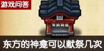 不思议迷宫东方神龛可献祭几次