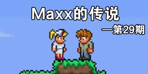 泰拉瑞亚Maxx的传说第29期